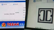 Computer screen shows the Ivanka Trump logo, right, and the website of the Chinese Trademark Office in Beijing, China, May 28, 2018.