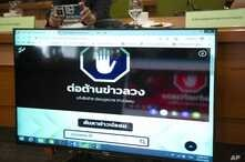 Demo default page of Thai government run anti-fake news center web portal is displayed on a screen in Bangkok, Thailand…