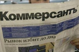 Russian Reporters Sign Open Letter Against Firing of Kommersant Journalists