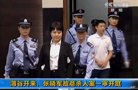 This video image taken from CCTV shows Gu Kailai, second left, the wife of disgraced politician Bo Xilai, being taken into the Intermediate People's Court in the eastern Chinese city of Hefei, August 9, 2012.