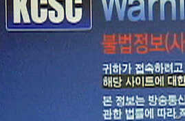 South Korea's Communications Standards Commission's content warning