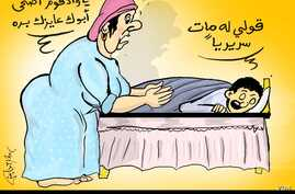 "This cartoon by Islam Gawish makes fun of President Hosni Mubarak being declared ""clinically dead."" The mother in the drawing tries to wake up her son. Mother: ""Get up, your father wants you outside."" Son: ""Tell him I'm clinically dead."""