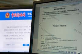 A computer screen displays an announcement on the Chinese Trademark Office website approving of the Ivanka Trump trademark to be used in wide variety of products from beverages to instant noodles and spices in Beijing, May 28, 2018.