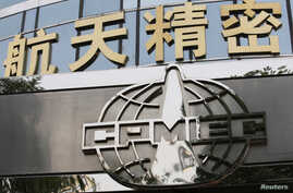 The logo of China Precision Machinery Import and Export Corp (CPMIEC) is seen at its headquarters in Beijing, Sept. 27, 2013.