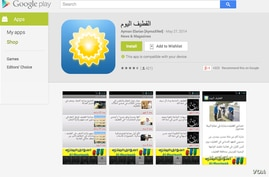 """Screen grab for the """"Qatif Today"""" app from the Google Play store"""