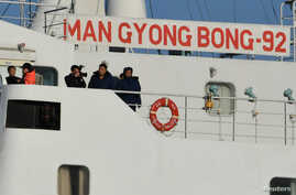 North Korean ship Mangyongbong-92 carrying the Samjiyon art troupe arrives at Mukjo port in Donghae, South Korea, Feb. 6, 2018.