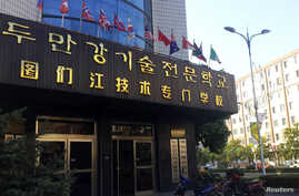 The entrance to a vocational school ran by Peter Hahn, a 74-year-old Korean-American in the Chinese border city of Tumen. Hahn was arrested Friday by Chinese authorities according to sources.