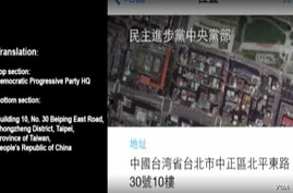 The new version of Apple's updated map program is generating controversy in Taiwan, where politicians are angry that it refers to the island as a Chinese province.