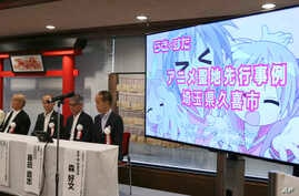 """Japan Anime Tourism Association officials attend a press conference on the newly formed association in Tokyo, Sept. 16, 2016, while showing an image of a Japanese TV animation series, """"Lucky Star"""" or """"Raki Suta"""" on the screen."""