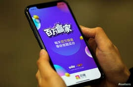 """""""Baiwan Yingjia,"""" or """"Millions Winner,"""" an online quiz game, is seen on a mobile phone, Jan. 22, 2018."""