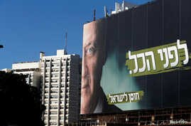 """A part of a campaign billboard of Benny Gantz, a former Israeli armed forces chief and the head of a new political party, Israel Resilience, can be seen in Tel Aviv, Jan. 29, 2019. The words in Hebrew read """"Before Everything. Israel Resilience."""""""