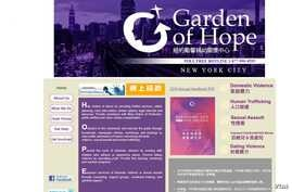 Part of the home page of Garden of Hope, an organization in New York that provides trafficked women in massage parlors with counseling and access to lawyers.