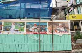 A North Korea-themed pub under construction in the Hongdae neighborhood of Seoul, South Korea, Oct. 1, 2019. The bar has come under criticism for possibly violating South Korea's strict but vaguely worded National Security Act.
