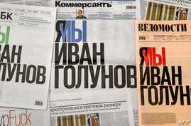"""A photo taken on June 10, 2019 in Moscow, shows the front pages of Kommersant, Vedomosti and RBK dailies newspapers reading """"I…"""