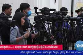 VOA Reporter Stands Ground at Press Conference with Cambodian Prime Minister