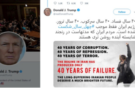 Screen grab of President Donald Trump's first Farsi-language tweet posted on February 11, 2019.
