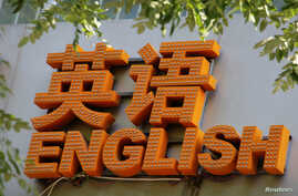 A sign is seen outside an English language school in Beijing, China, July 31, 2019. Picture taken July 31, 2019.  REUTERS/Thomas Peter