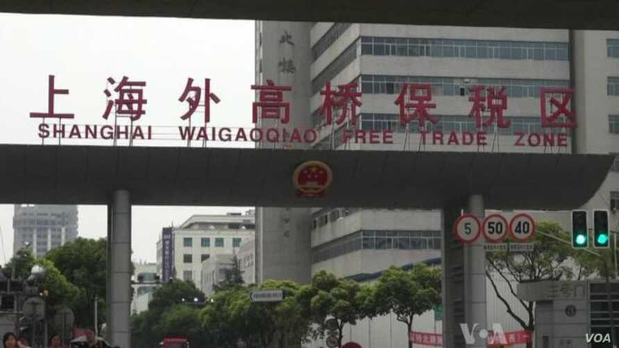 China Tests New Free Trade Zone in Shanghai