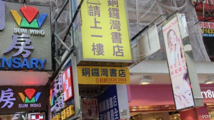 The small blue sign at the bottom of this photo marks the entrance to the bookstore in Hong Kong's Causeway Bay district where Mighty Current sells books that are critical of Chinese leaders.