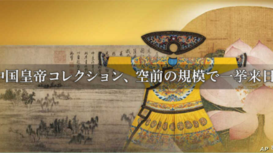 The exhibit,  'Two Hundred Selected Masterpieces from the Palace Museum, Beijing,' will be on display at the Tokyo National Museum  January 2- February 19, 2012