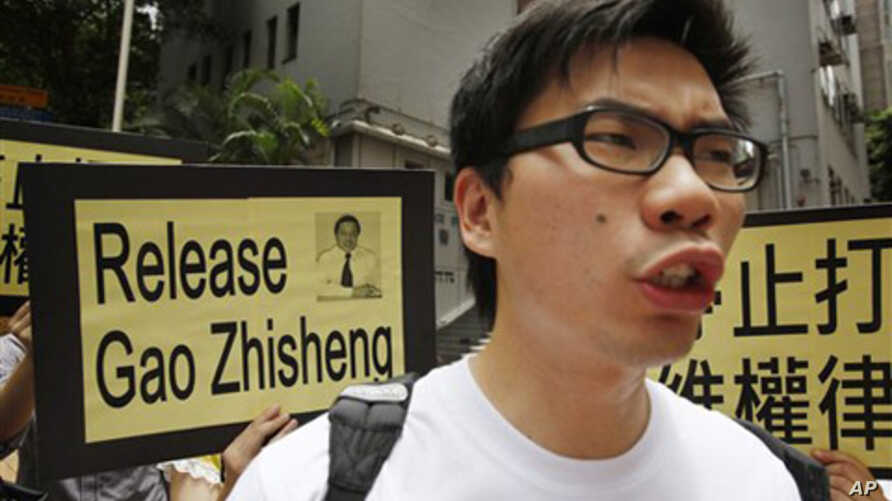 Activists shout slogans and raise placards during a protest outside Beijing government's office in Hong Kong, June 2009.  Pro-democracy lawmakers and activists in Hong Kong have urged Beijing to reveal the whereabouts of Chinese dissident lawyer Gao