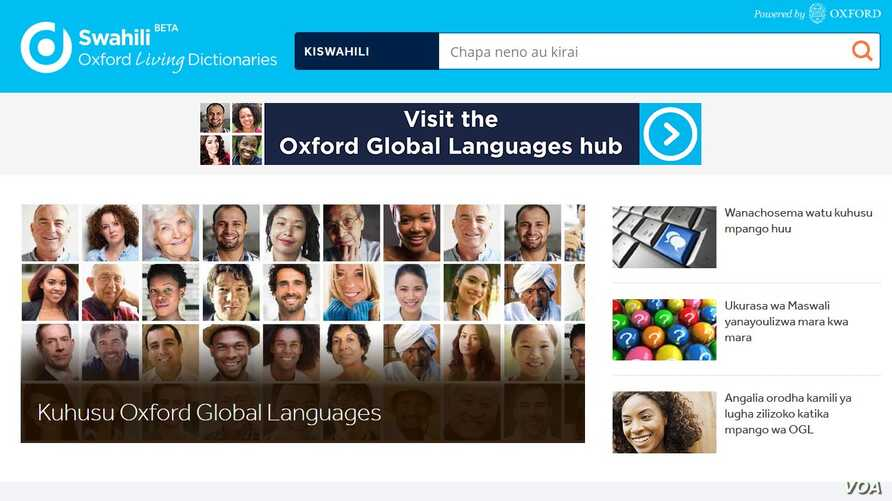 A screenshot of the first online Swahili dictionary launched by Oxford Dictionaries as part of a new digital global languages program, with a mission to extend learning and education worldwide, Dec. 7, 2016. (Courtesy image)