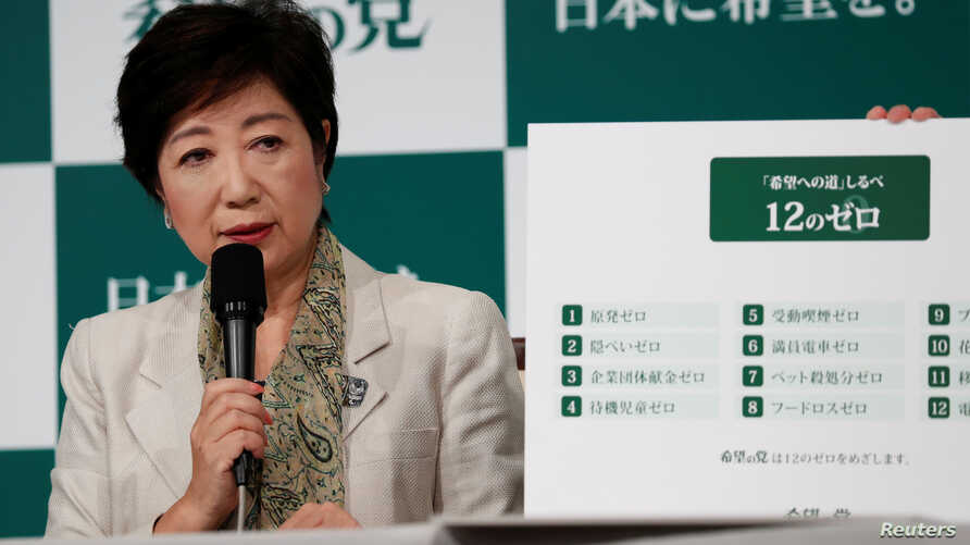 Tokyo Governor Yuriko Koike, head of Japan's Party of Hope, attends a news conference to unveil its election campaign pledges, Oct. 6, 2017.