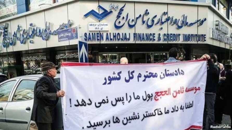 Iranian depositors stage a protest to complain about their lost investments at the Samen al-Hojaj credit institution in July 2018.