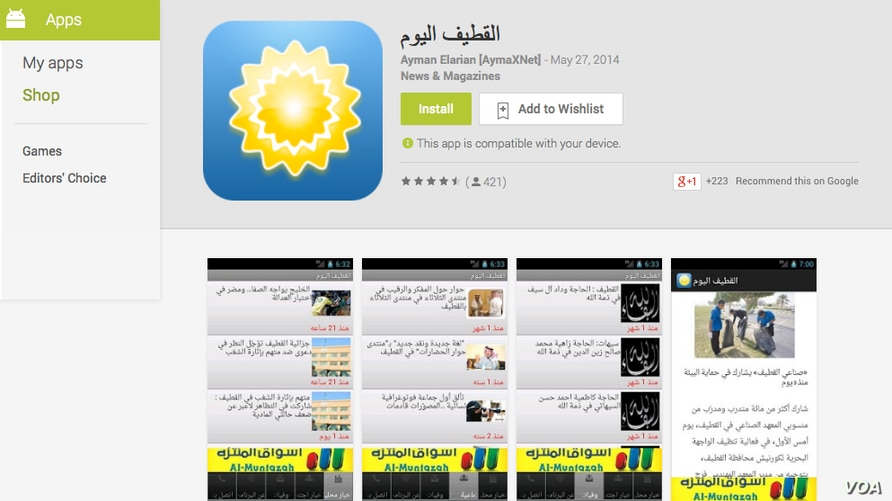 "Screen grab for the ""Qatif Today"" app from the Google Play store"
