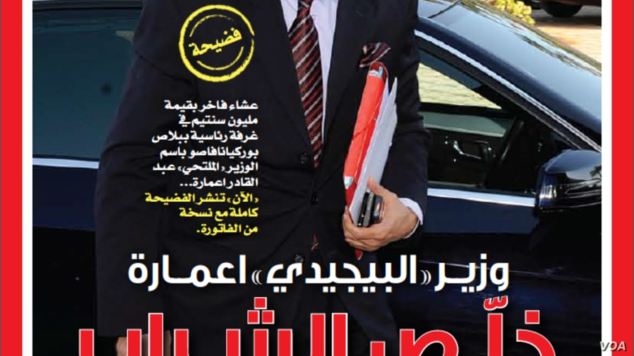 This June 22, 2012 edition of Al'aan magazine shows Moroccan Minister of Industry, Trade and New Technologies Abdelkader Amara, who is suing the magazine editor Youssef Jalili for his article on the official's alleged misuse of taxpayer funds.