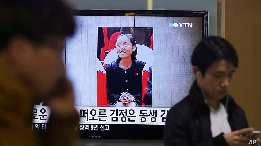 FILE - A TV news program shows Kim Yo Jong, North Korean leader Kim Jong Un's younger sister, at Seoul Railway Station in Seoul, South Korea, Nov. 27, 2014.