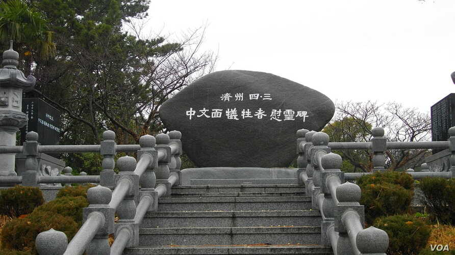 A monument to the victims of the Jeju Uprising at Jungmun.