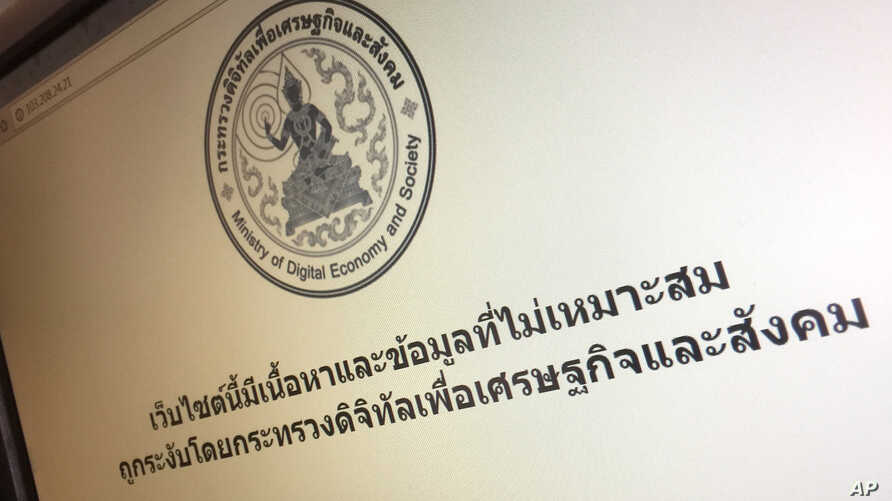 """A blocked website shows a notice from Thailand's Ministry of Digital Economy and Society with the message, """"This website contains content and information deemed inappropriate, Bangkok, Nov. 17, 2016."""