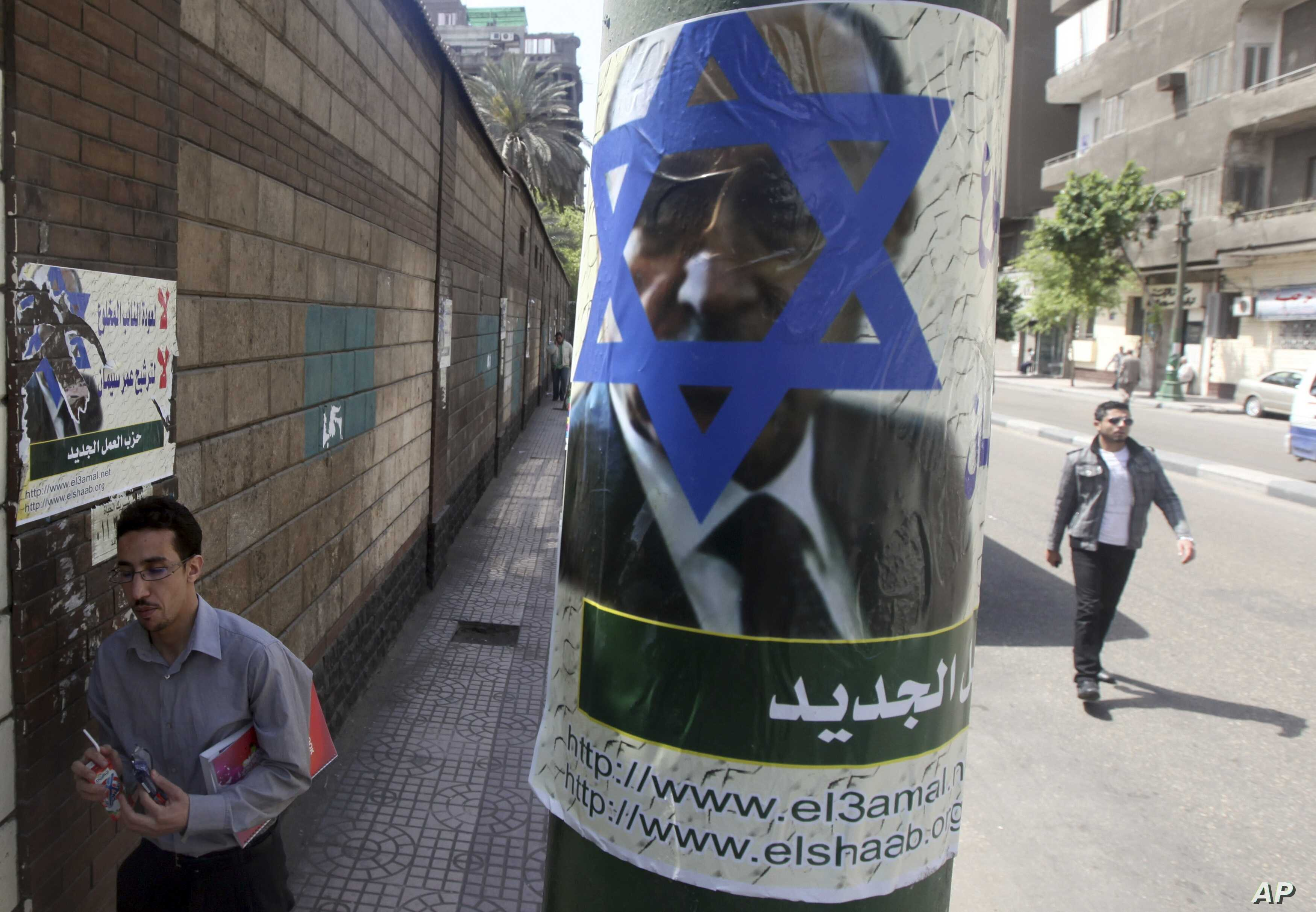 Poster created by the Egyptian Islamic Labour Party depicts former presidential candidate, and Egypt's former Vice President, Omar Suleiman, with the Star of David on his face, Cairo, April 12, 2012.