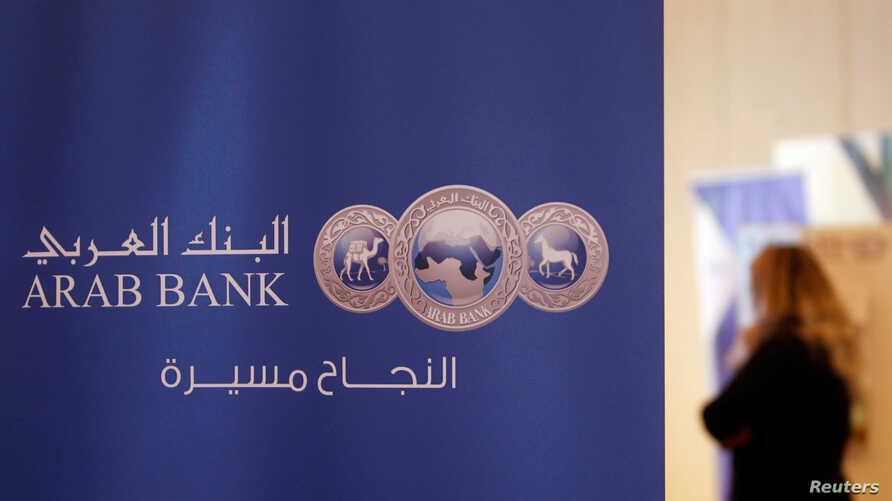 FILE - The logo of Arab Bank is seen during the opening of the Annual Arab Banking Conference in Beirut, Lebanon, Nov. 24, 2016.