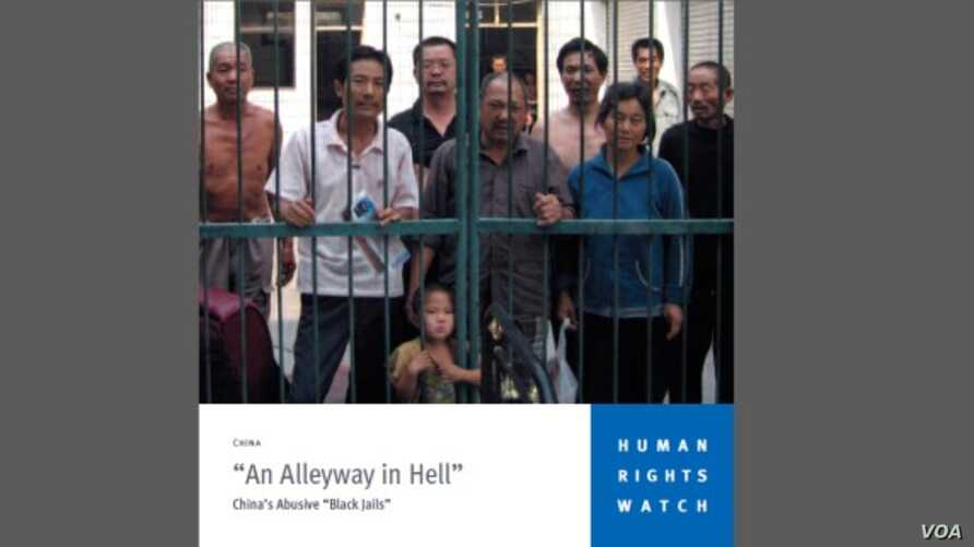 Human Rights Watch report on China's Mental Health Facilities.