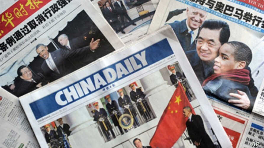 Chinese newspaper coverage of President Hu Jintao's state visit to the White House, Beijing, 20 Jan 2011.