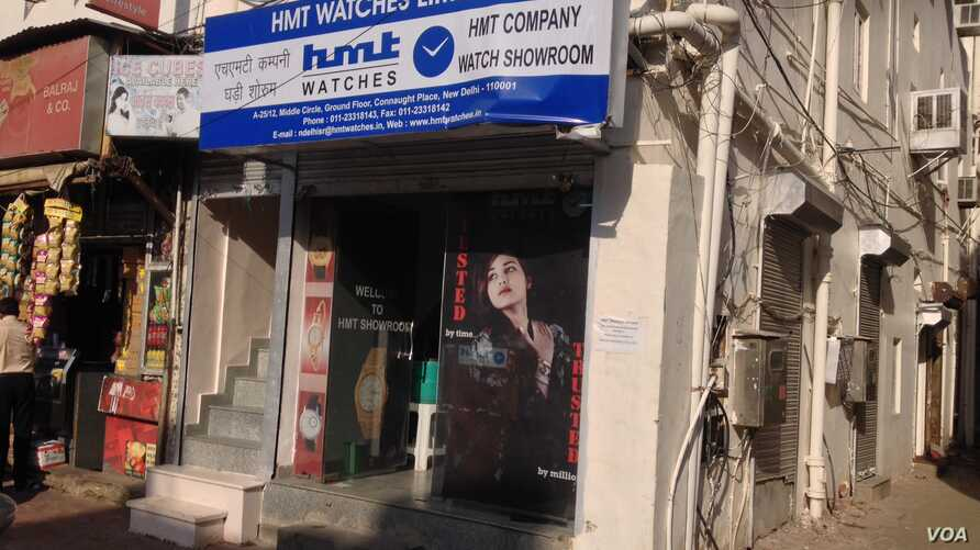 The only HMT store in the New Delhi, India market.  (VOA / A. Pasricha)