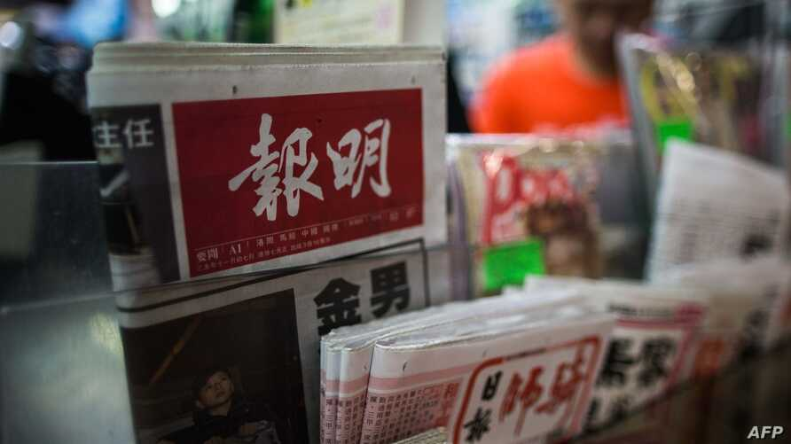 FILE - A copy of Hong Kong-based newspaper Ming Pao (top L) is displayed at a convenience store in Hong Kong, Dec. 17, 2015.