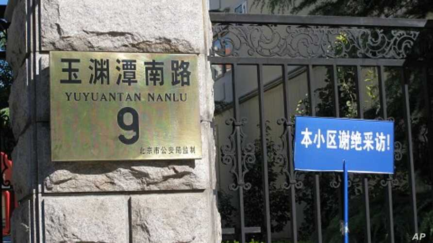 A blue sign taped up to the fence next to the address plaque sign warns reporters that people in this residential compound do not accept interviews.  Liu Xia, the wife of the newest Nobel Peace Laureate Liu Xiaobo, lives inside and is reportedly unde