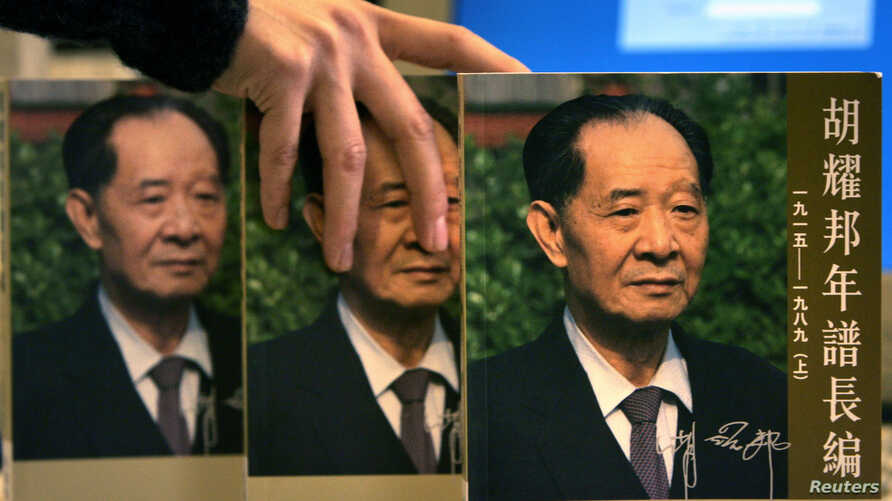 A three-volume book which chronicles the life of China's reformist Communist Party chief Hu Yaobang, whose death in 1989 sparked the Tiananmen pro-democracy protests, is available in Hong Kong and sought after by liberal intellectuals in Beijing, Nov...