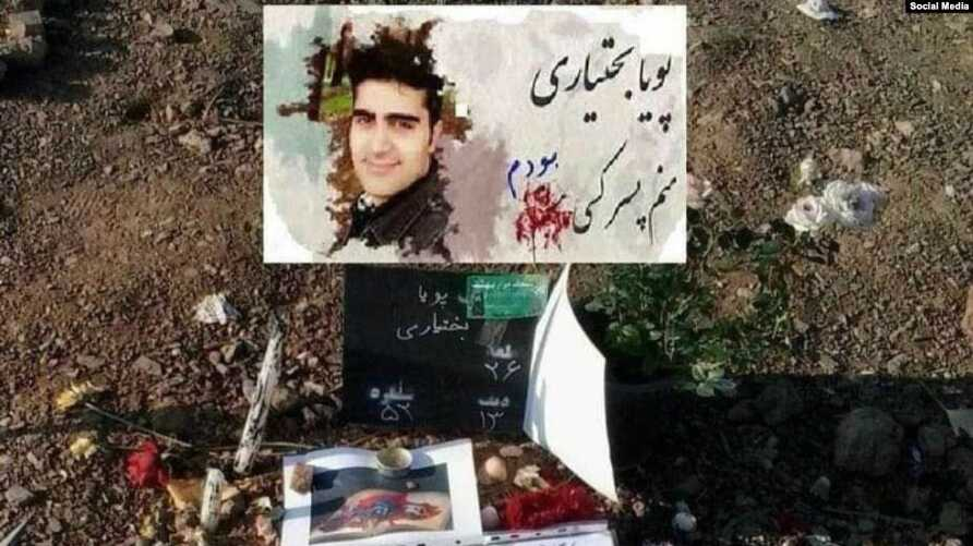 Undated photo of the grave of Pouya Bahktiari at the Beheshe Sakineh Cemetery in Karaj, Iran. Bahktiari was fatally shot on November 16, 2019, in a crackdown by Iran's security forces on nationwide anti-government protests. (Social Media)