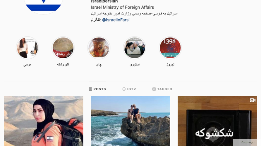 Screen grab of the Israeli foreign ministry's Persian Instagram channel on June 2, 2020.