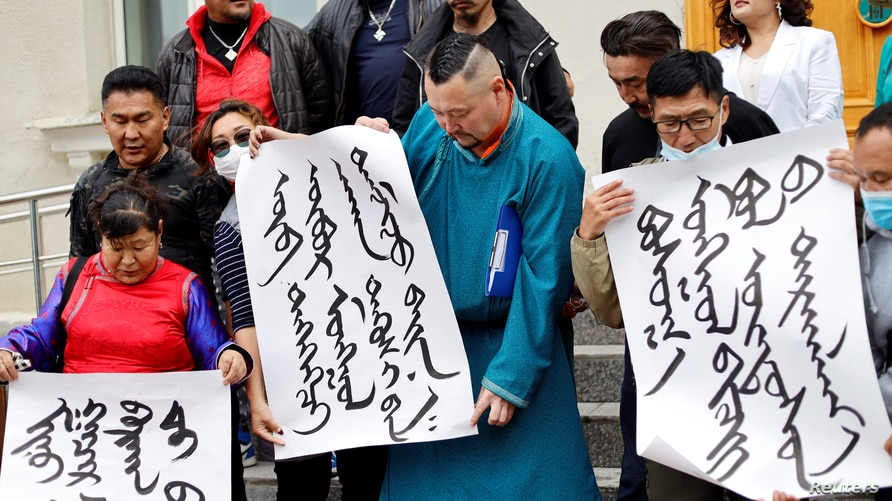 Demonstrators, holding signs with Mongolian script, protest against China's changes to school curriculums that remove Mongolian…