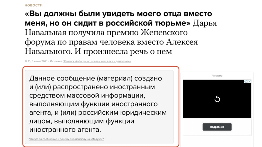 A screenshot shows the large notice independent news website Meduza has to display under Russia's foreign agent media law. The notice reads: This material was created and (or) disseminated by foreign media, which performs the function of a foreign agent.