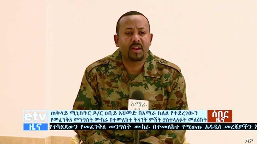 Ethiopia's Prime Minister Abiy Ahmed announces a failed coup as he addresses the public on television, June 23, 2019. The failed coup in the Amhara region was led by a high-ranking military official and others within the country's military, he said.