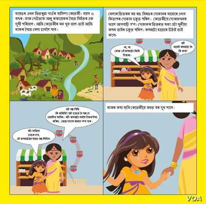 A comic that is being read in Assam highlights issues such as child trafficking.