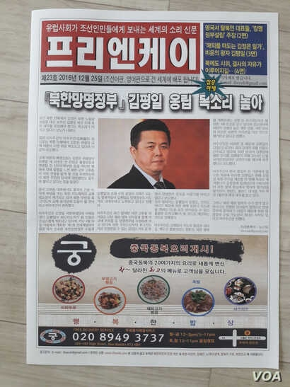 An edition of Free NK newspaper from 2016. (Photo: FreeNK)