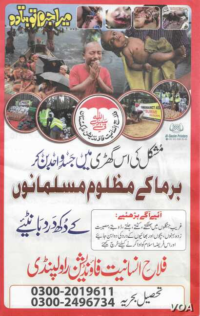 People in parts of Pakistan's city Rawalpindi received these leaflets with some newspapers on Sept. 25, 2017.