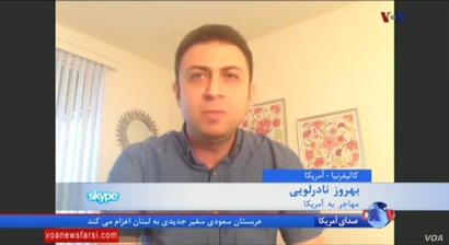 Behrouz Naderlouei, an Iranian who gained entry to Los Angeles on Sunday after having been initially barred from traveling to the U.S. when the Trump travel ban was in force, speaks to VOA Persian's NewsHour show from California, Feb. 6, 2017.